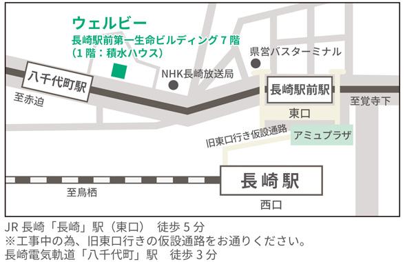 ウェルビー長崎駅前センター地図