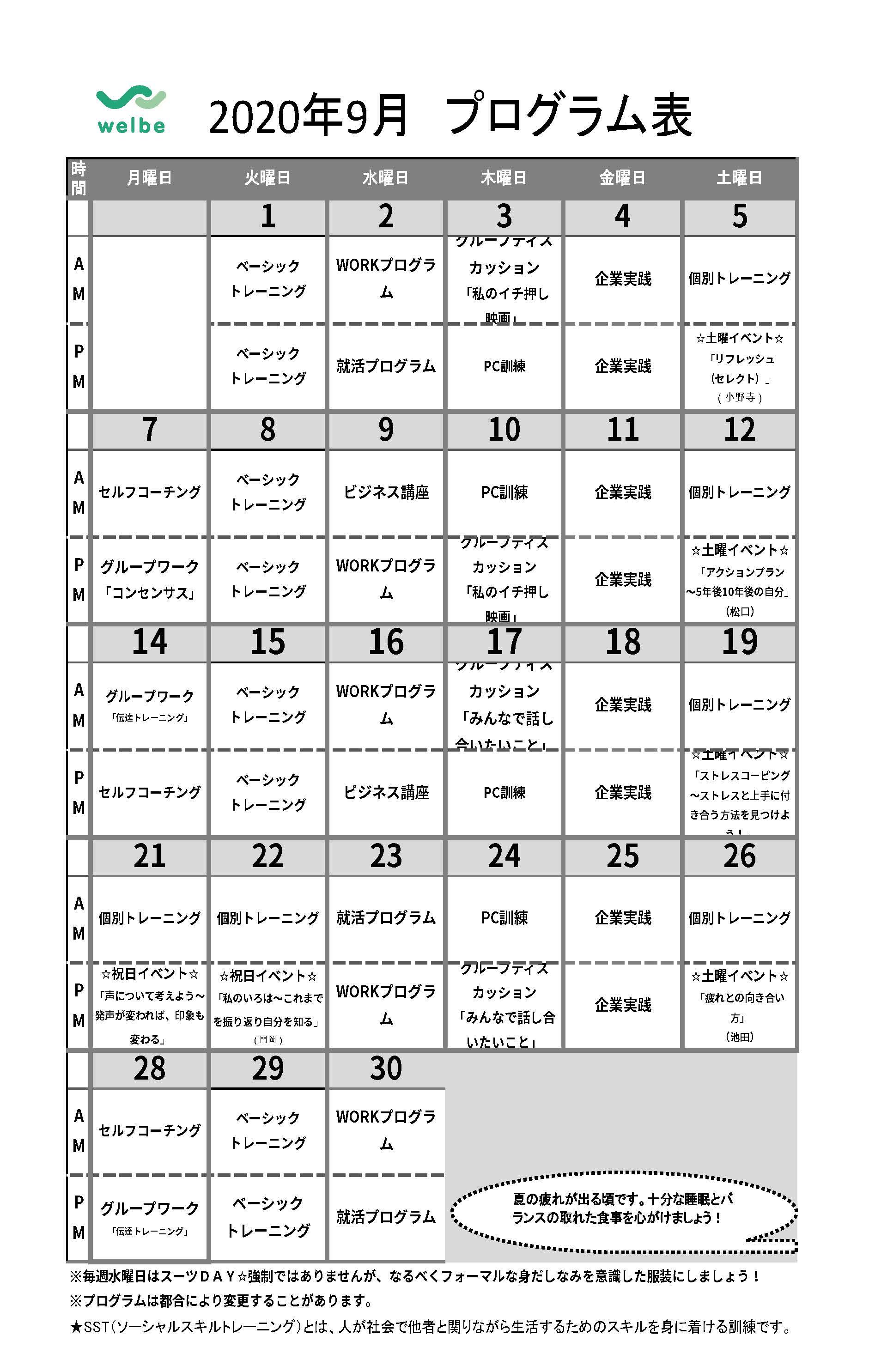 2020年9月プログラム表-0910