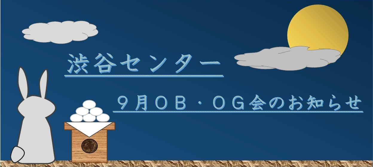 9月OBOG会用キャッチ