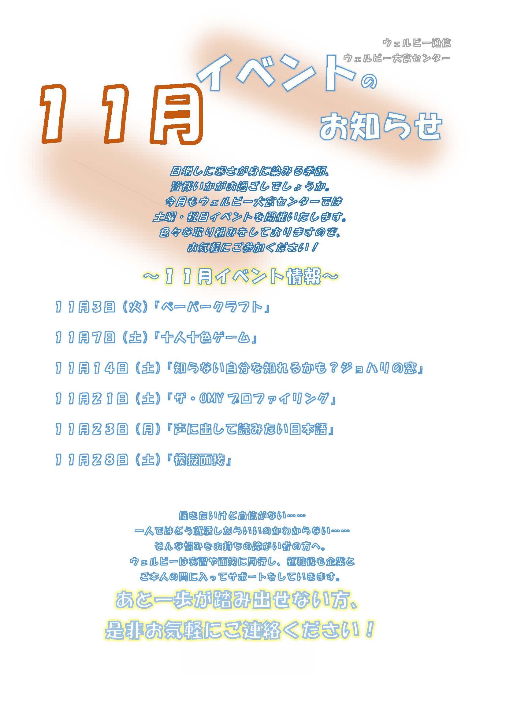 【ブログ用】ウェルビー通信2020年11月