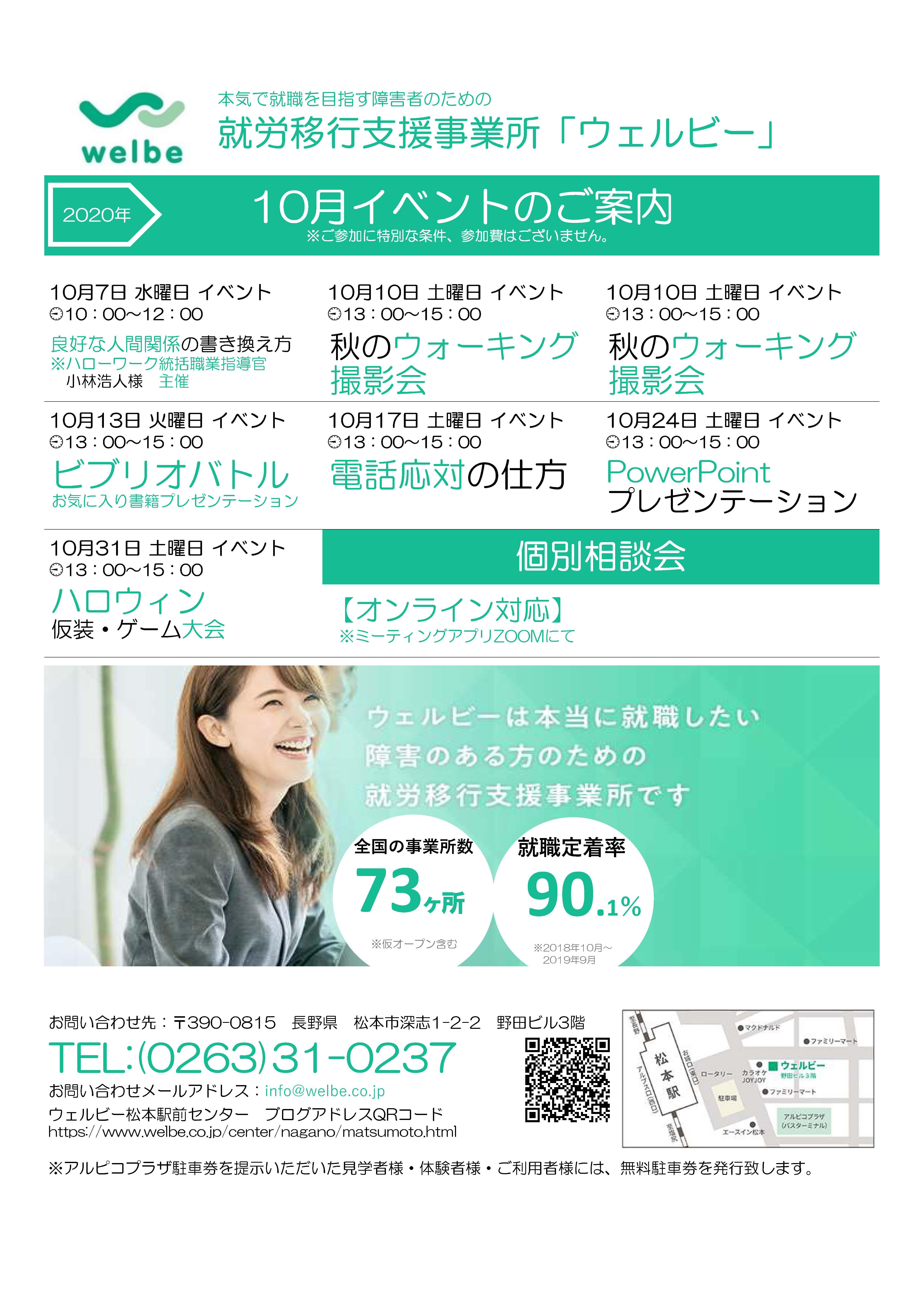 ウェルビー松本駅前センター10月イベント1005