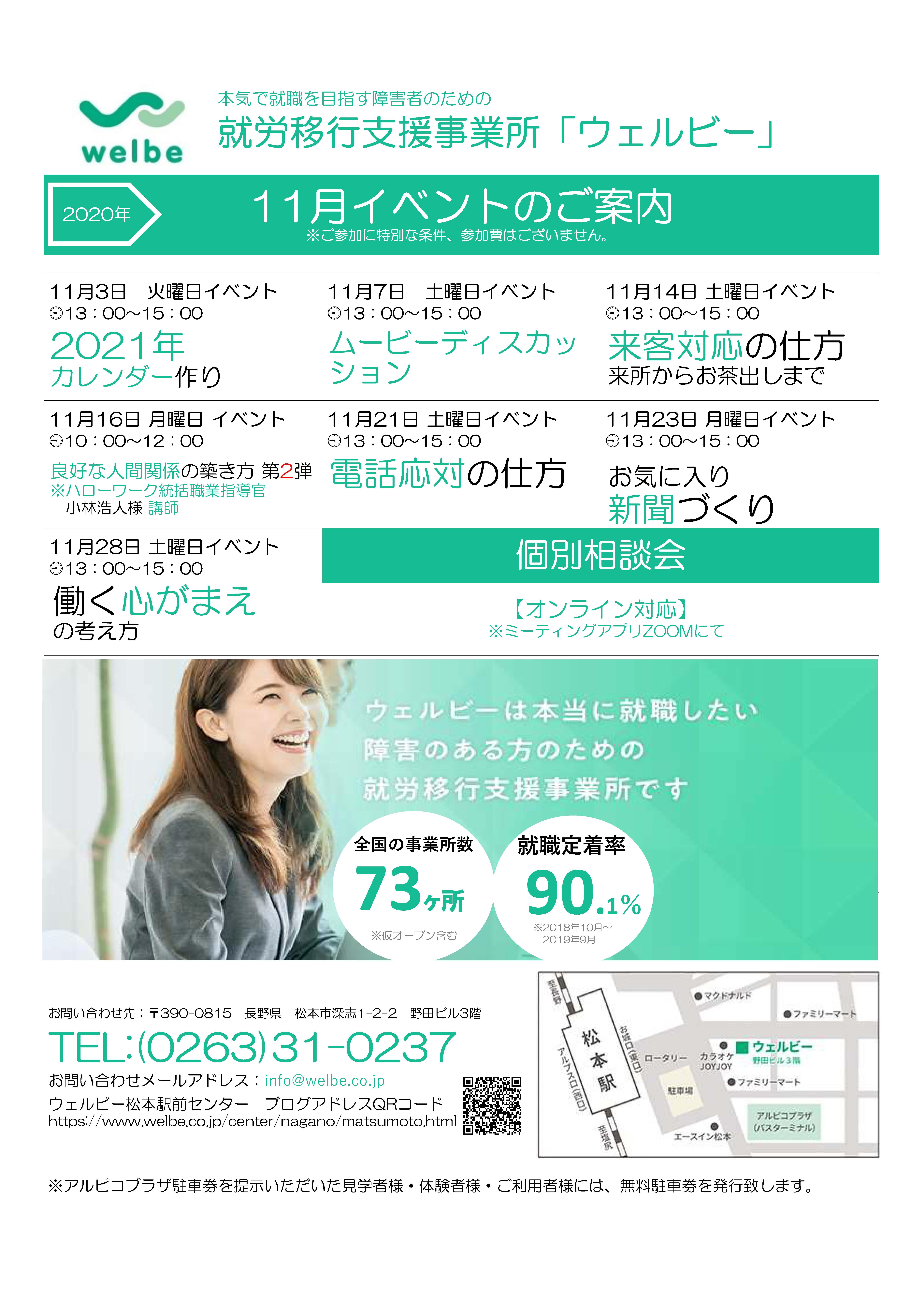 ウェルビー松本駅前センター11月イベント