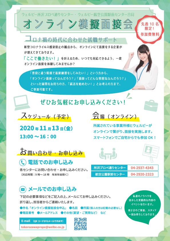 オンラインイベント_オンライン模擬面接会_OL