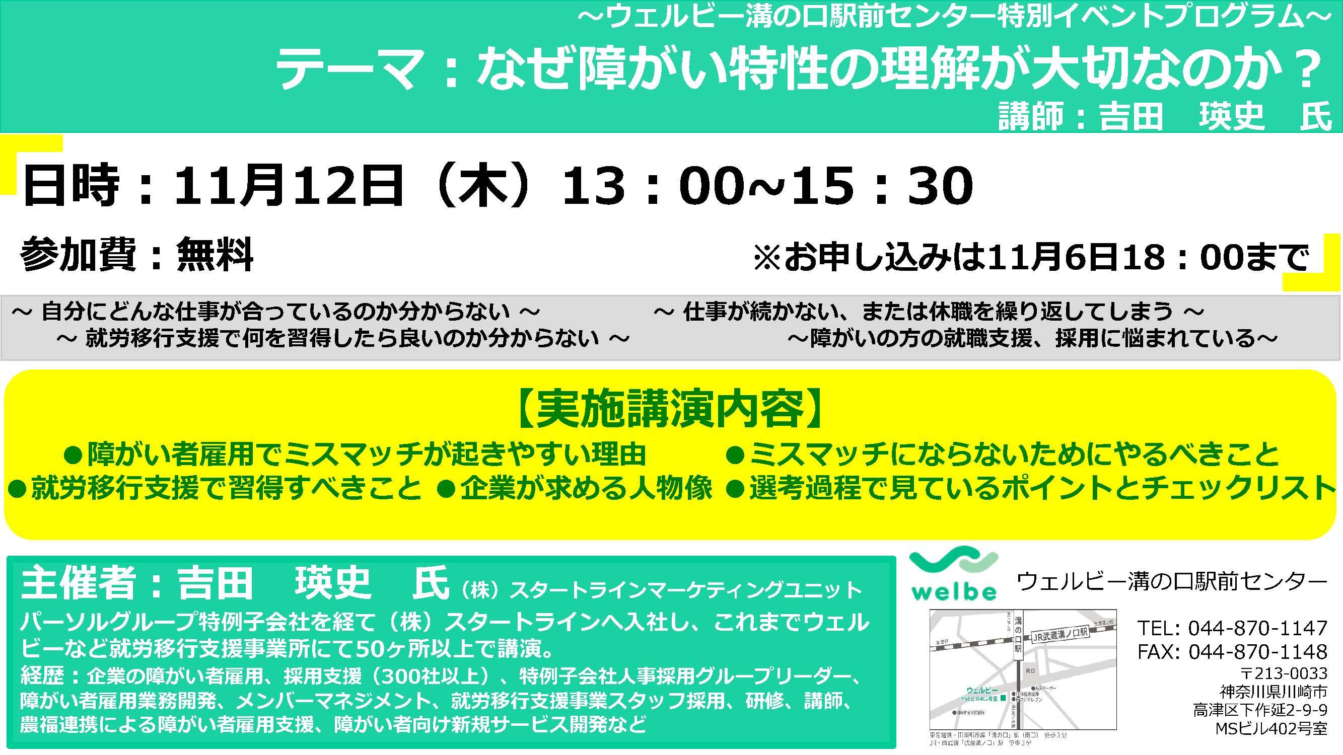 溝の口イベントポスター