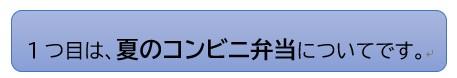 草加東01