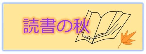 読書の秋キャッチ完成