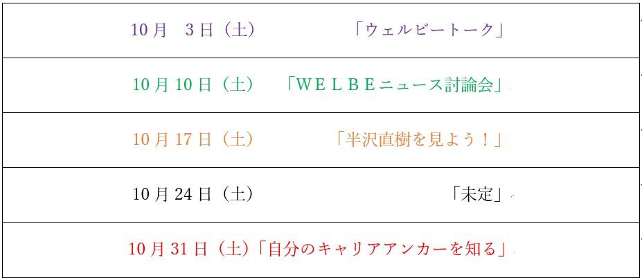 10月カリキュラム表02