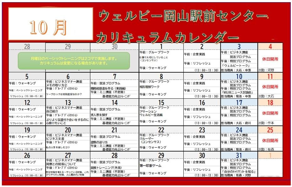 10月カリキュラム表