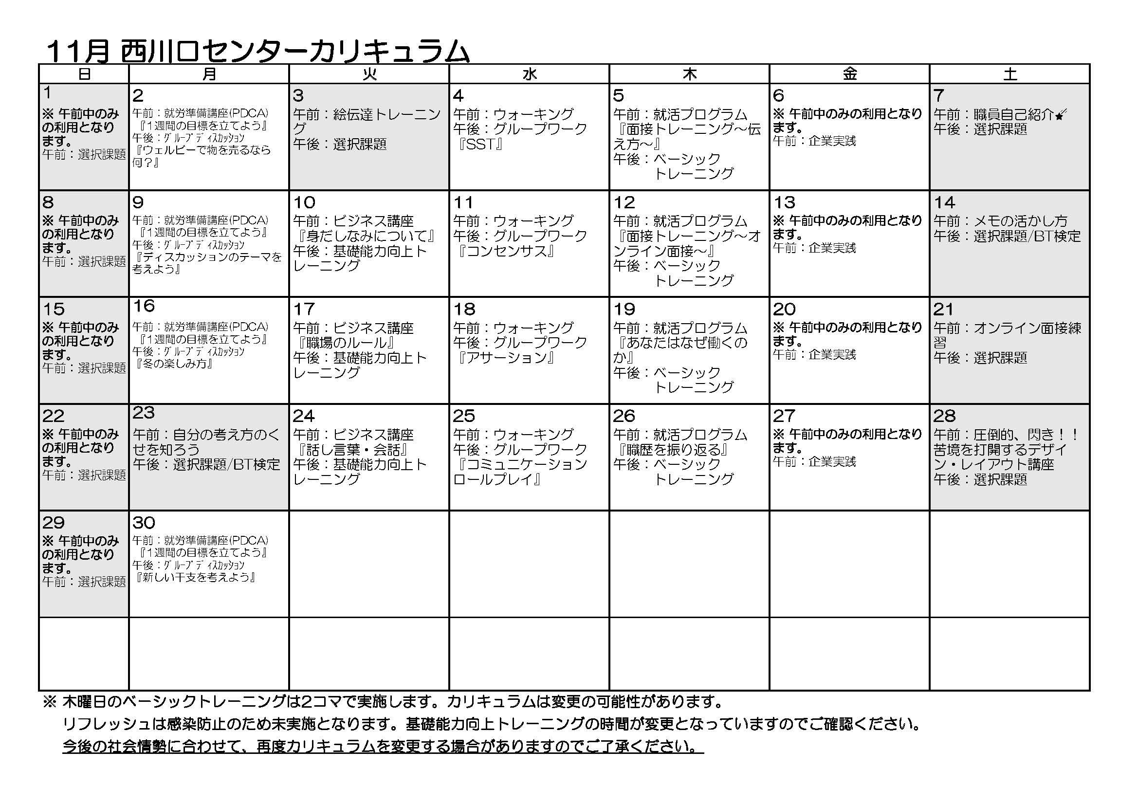 11月月間カリキュラム表