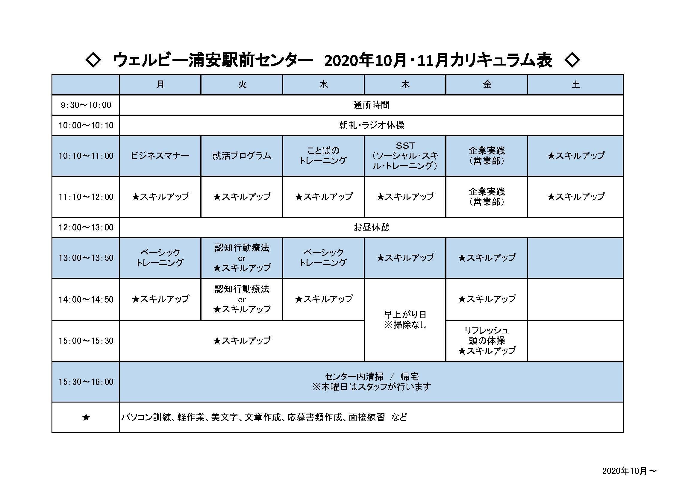 11浦安カリキュラム表_202010~+(1)