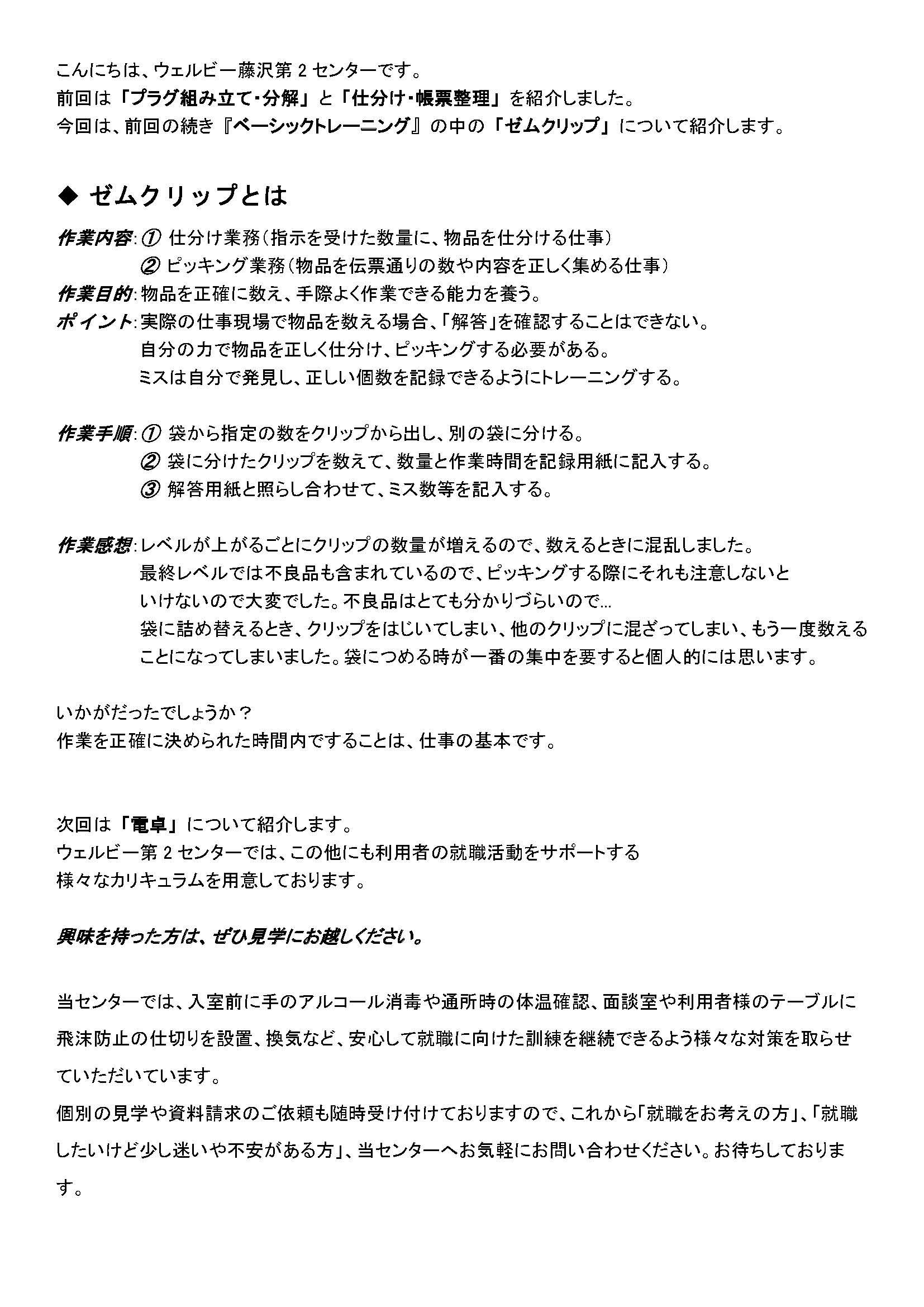 20201016ブログ1ウェブ掲載依頼書v1_(ゼムクリップ)