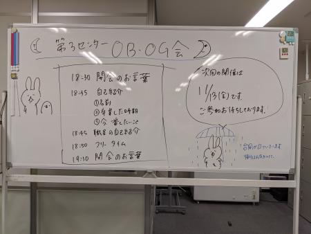 OBOG会20201015①