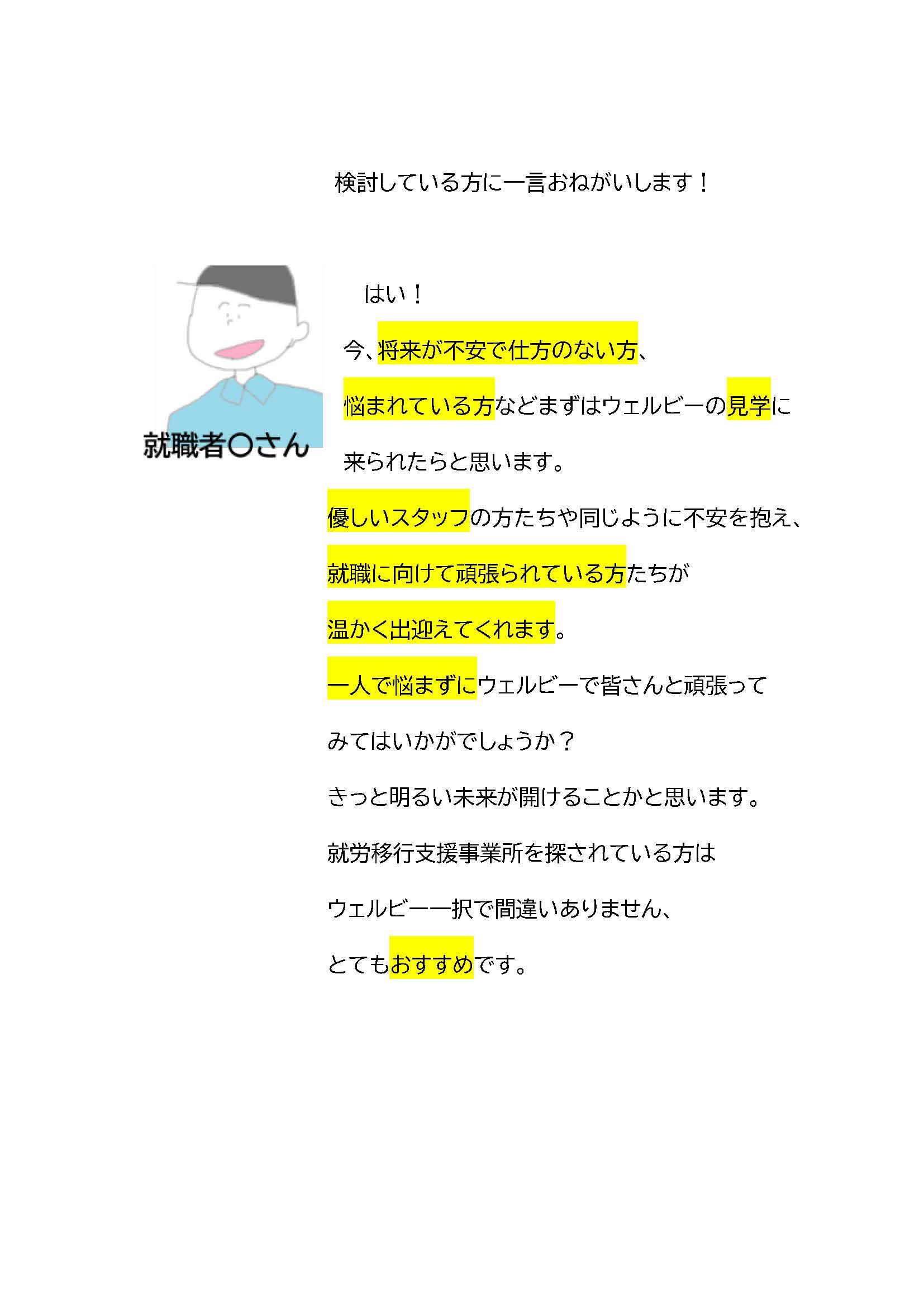 【ウェブ掲載】ウェルビー博多センター11月13日_ページ_4