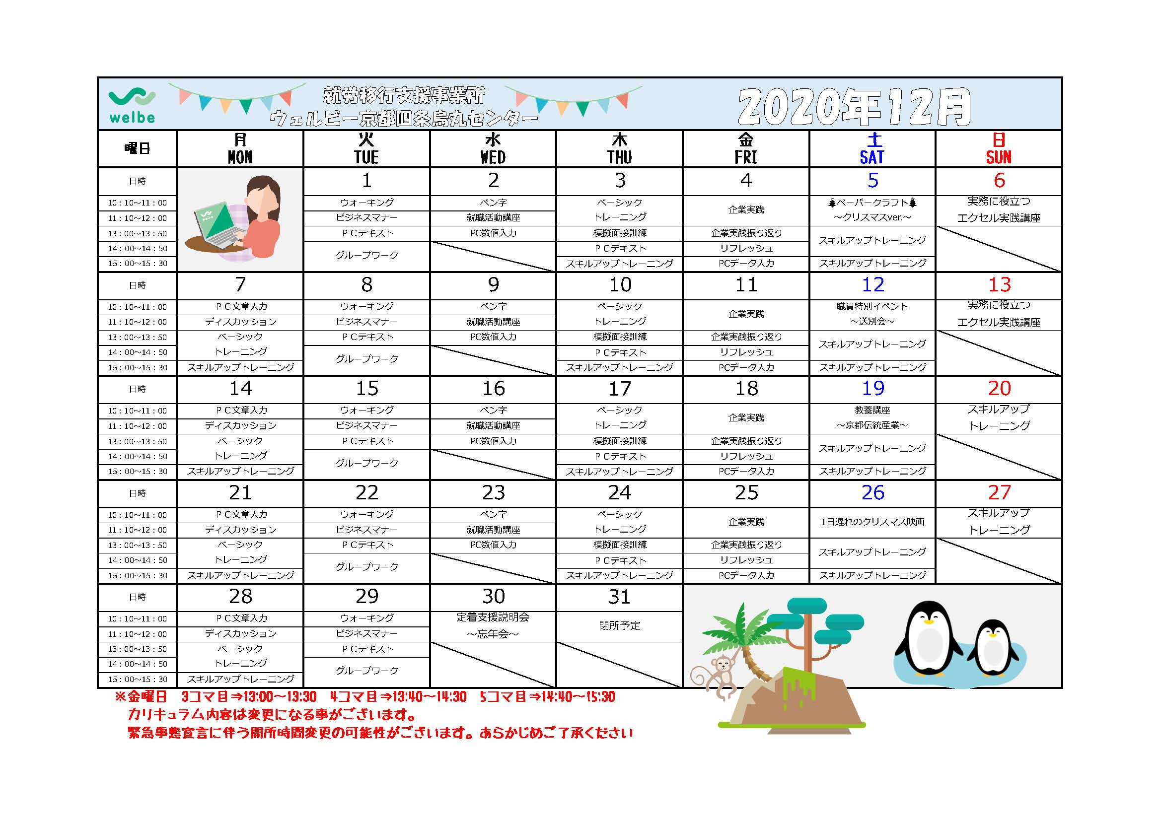 【京都四条烏丸センター】2020年12月カリキュラム