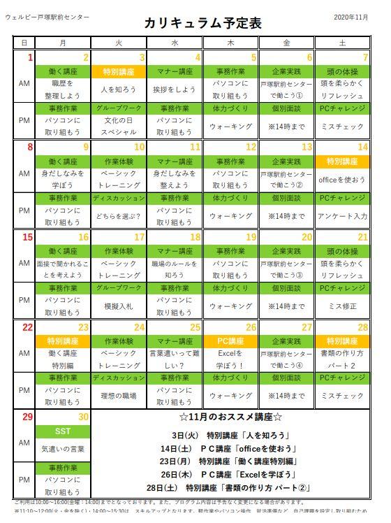 【戸塚】11月カリキュラム表