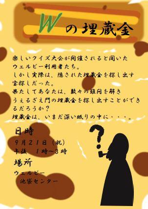 【池袋】利用者企画のクイズ大会