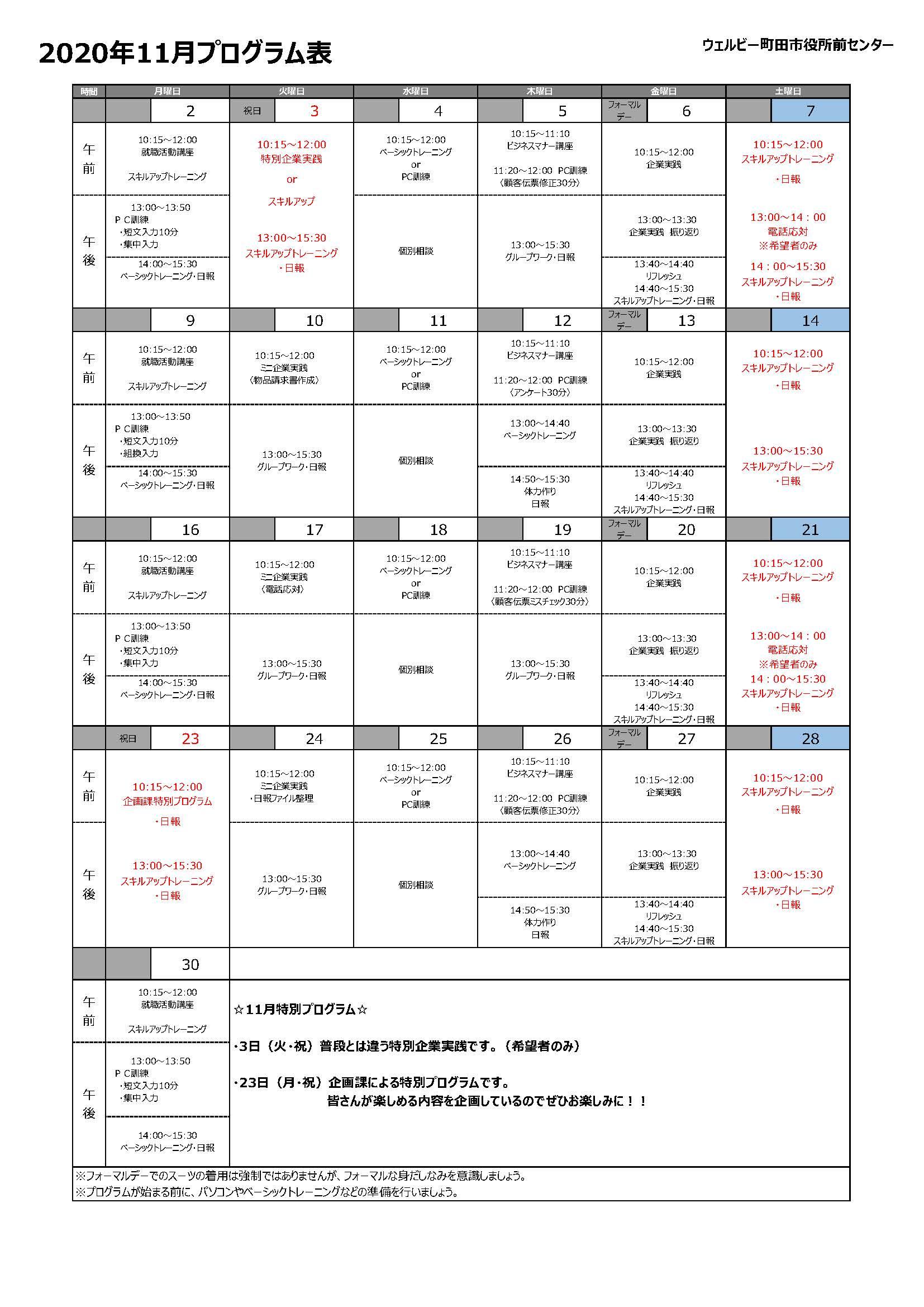 【町田市役所前】11月スケジュール表