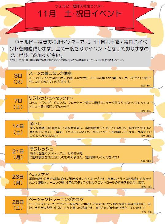 【福岡天神北】11月イベント
