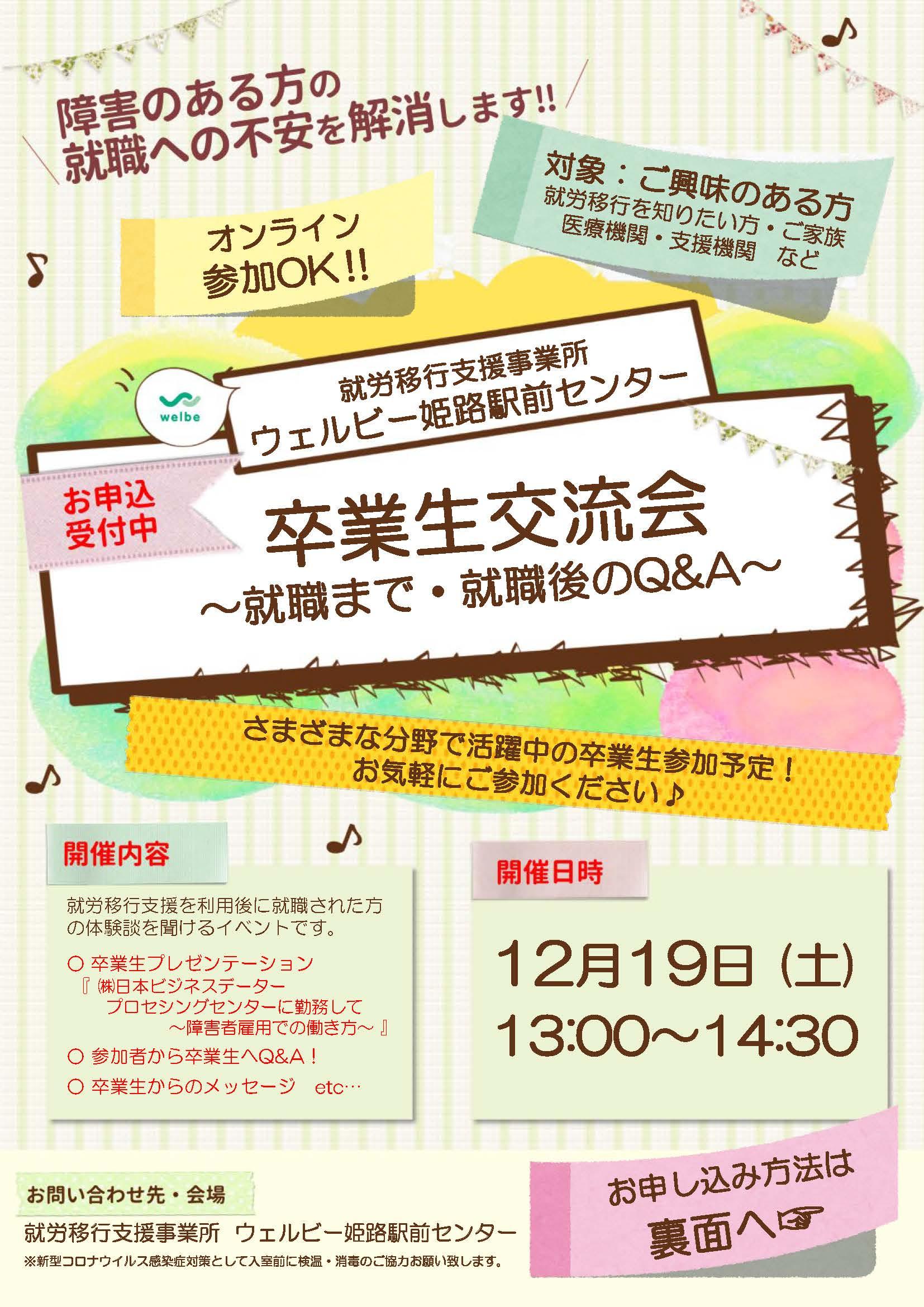 〓ファックス用:OBOG交流会チラシ_ページ_1