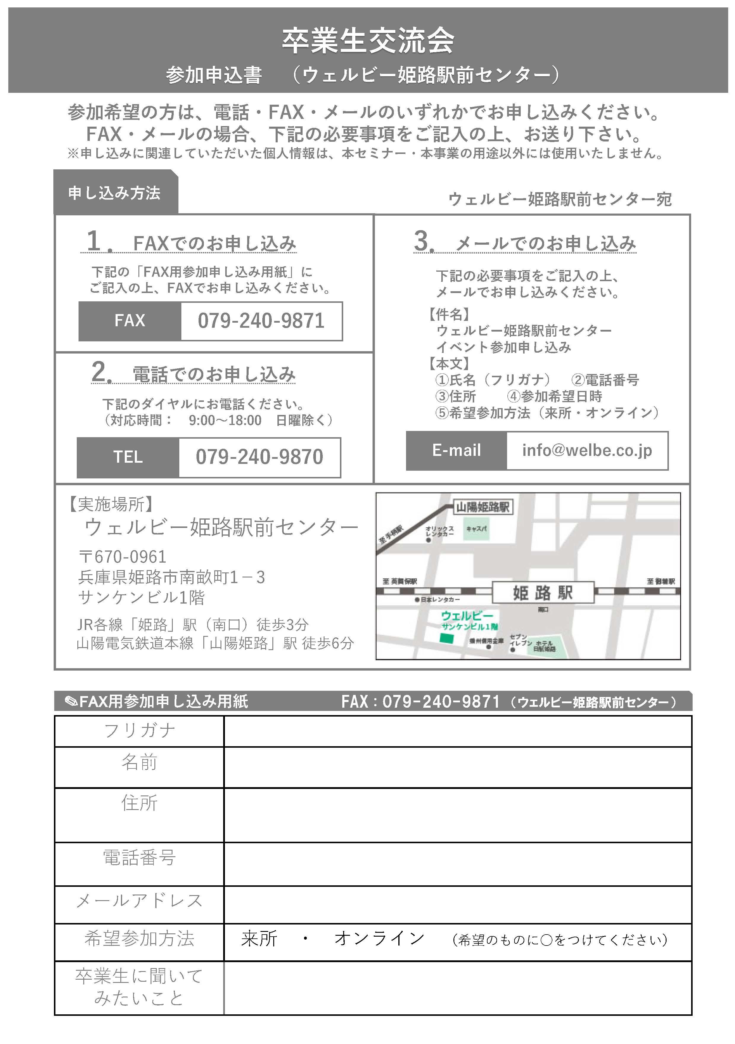 〓ファックス用:OBOG交流会チラシ_ページ_2