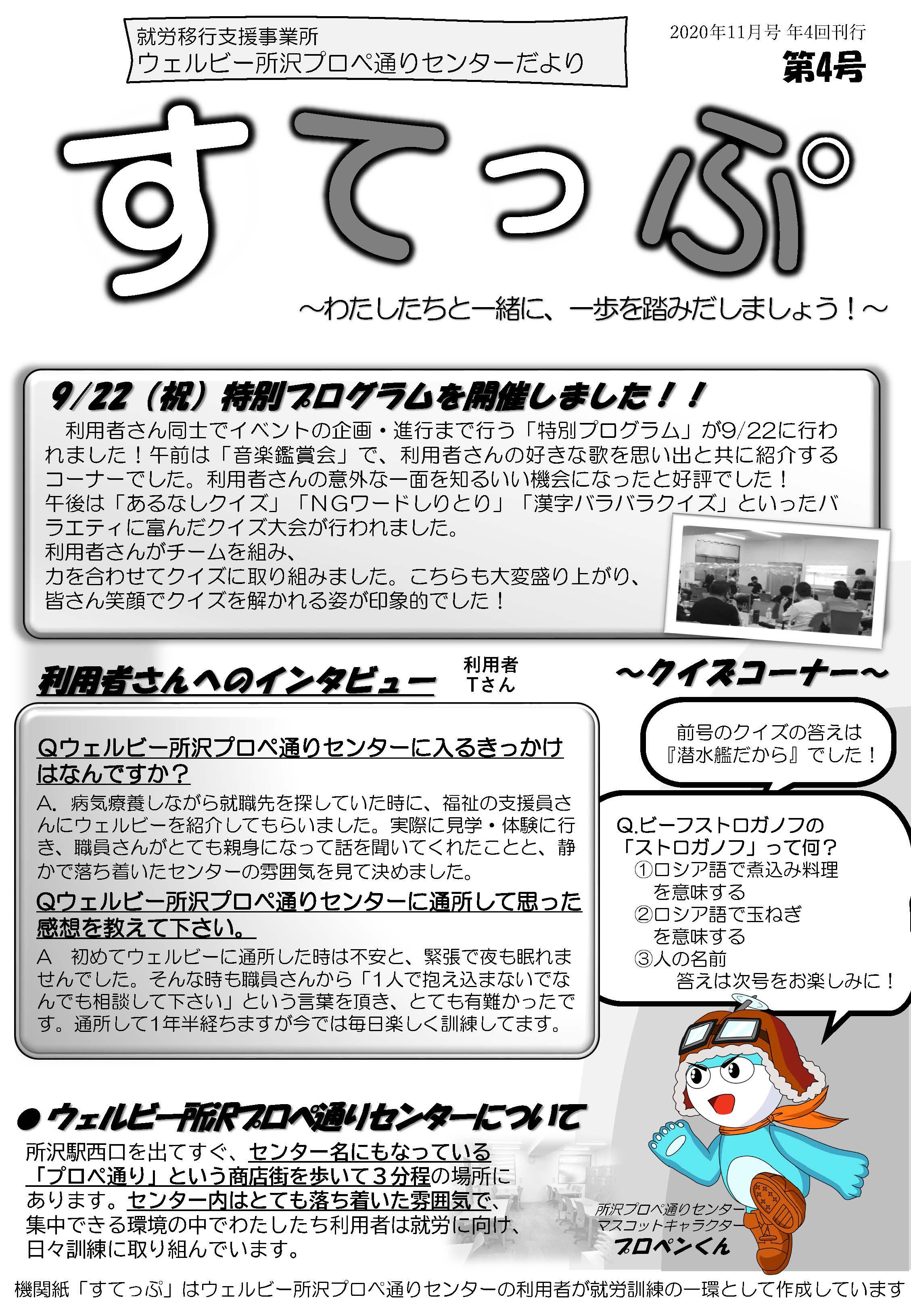 すてっぷ第4号_完成(ブログ用)1104_ページ_1