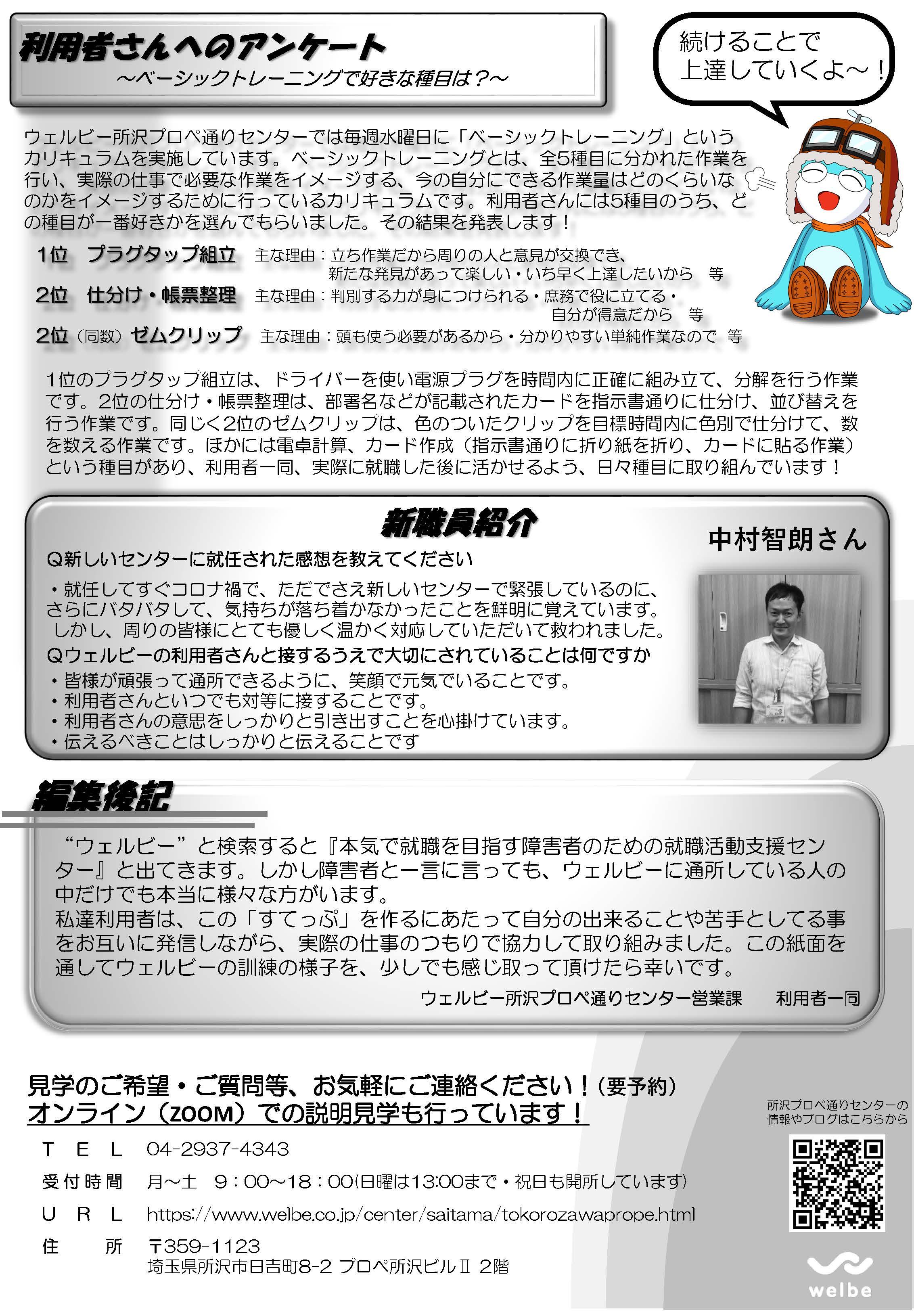 すてっぷ第4号_完成(ブログ用)1104_ページ_2