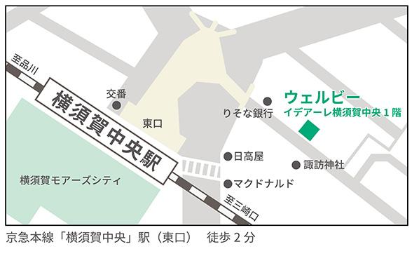 ウェルビー横須賀中央駅前センター地図