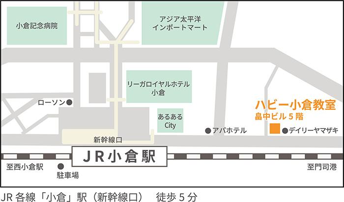 ハビー小倉教室地図