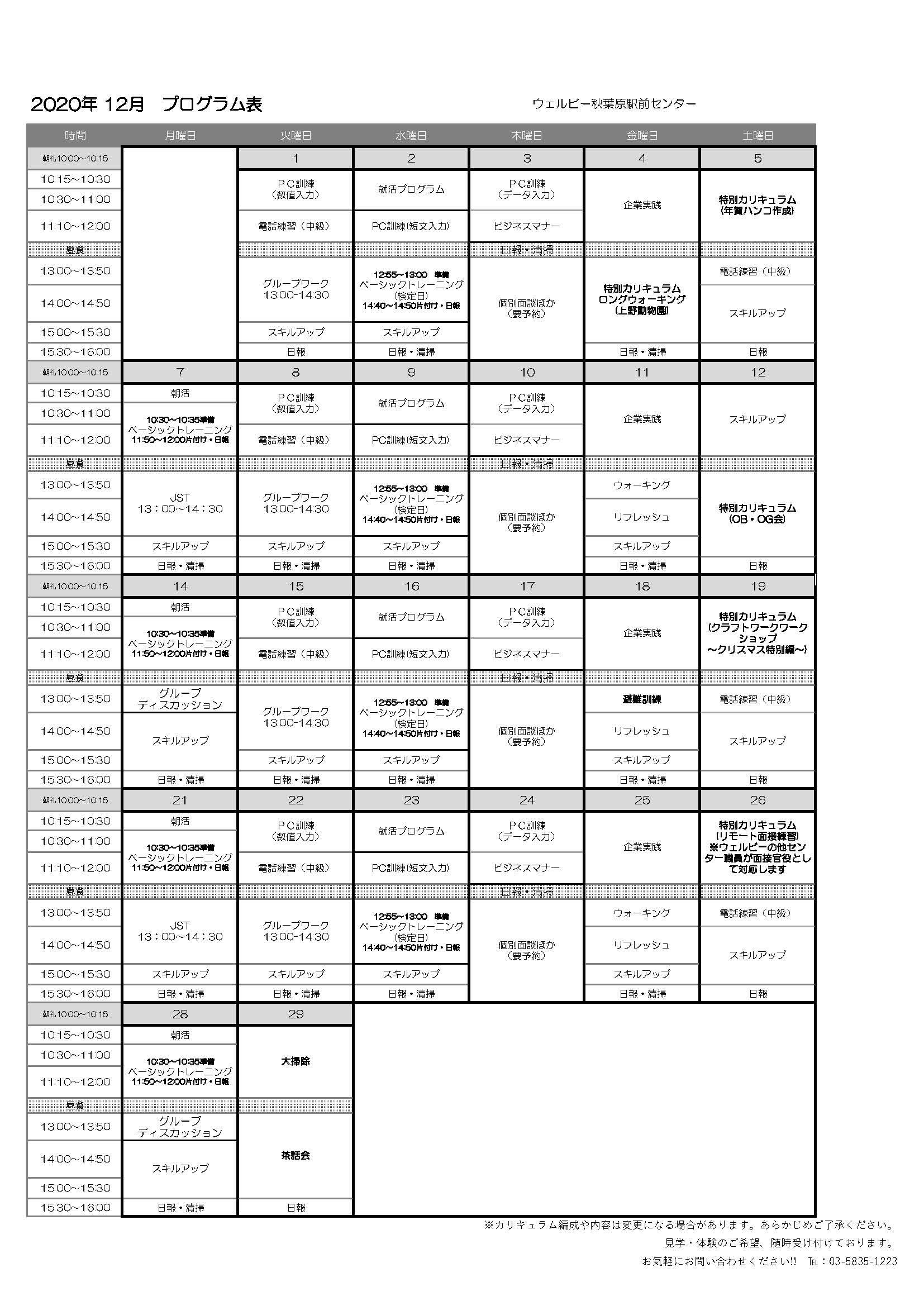 12月カリキュラム表
