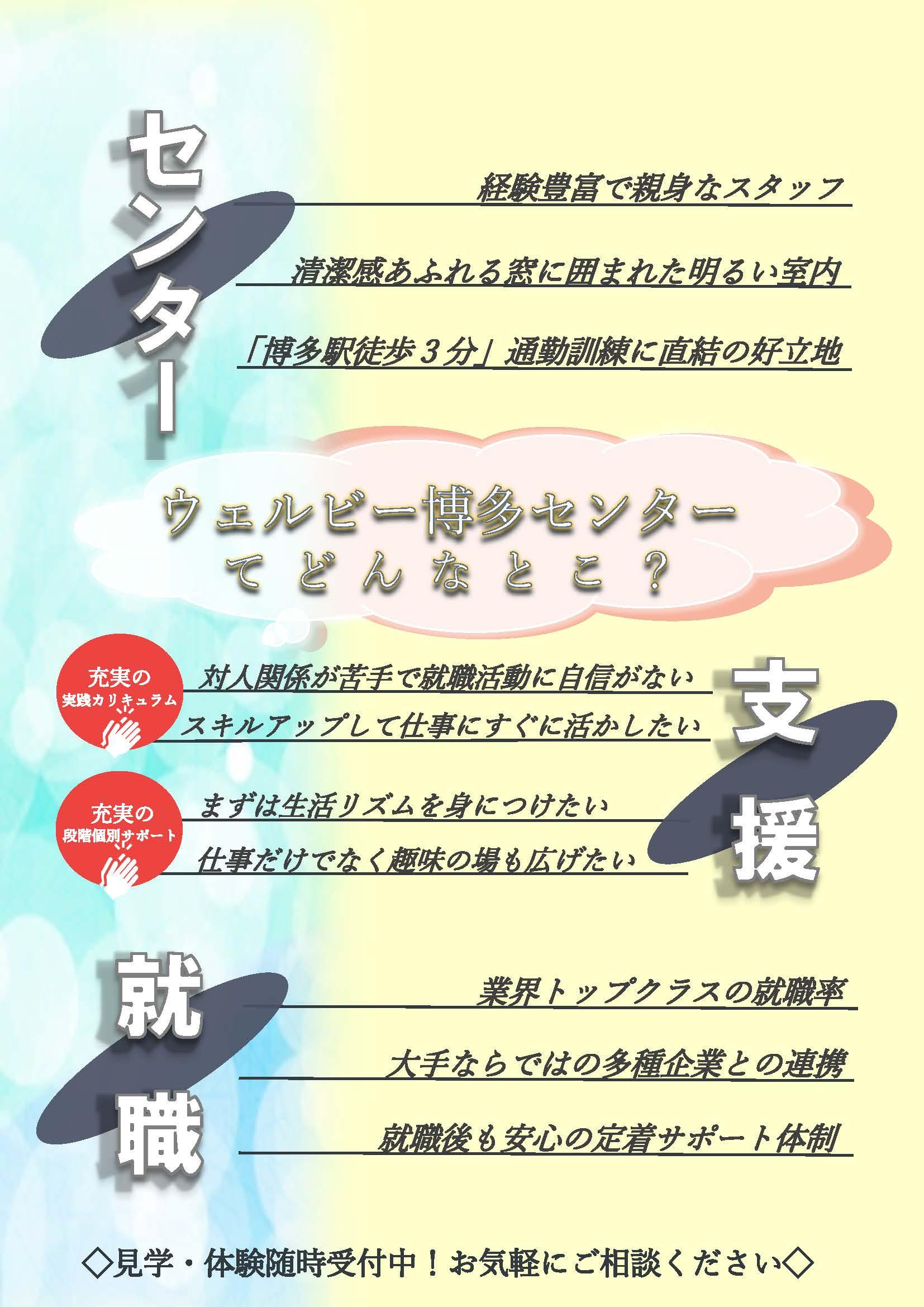 【ウェブ掲載】ウェルビー博多センター12月25日添付チラシ①+