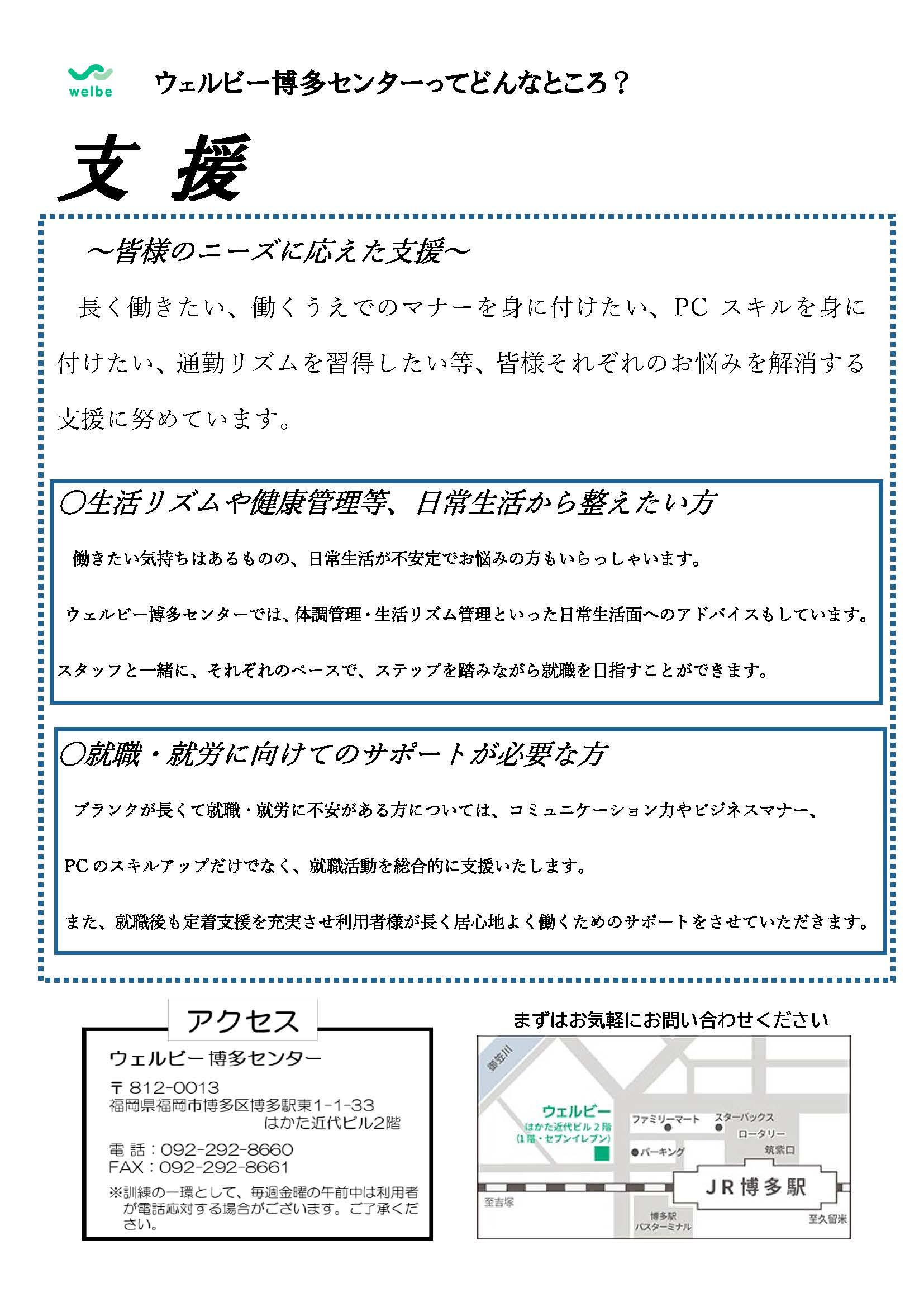 【ウェブ掲載】ウェルビー博多センター12月25日添付チラシ②