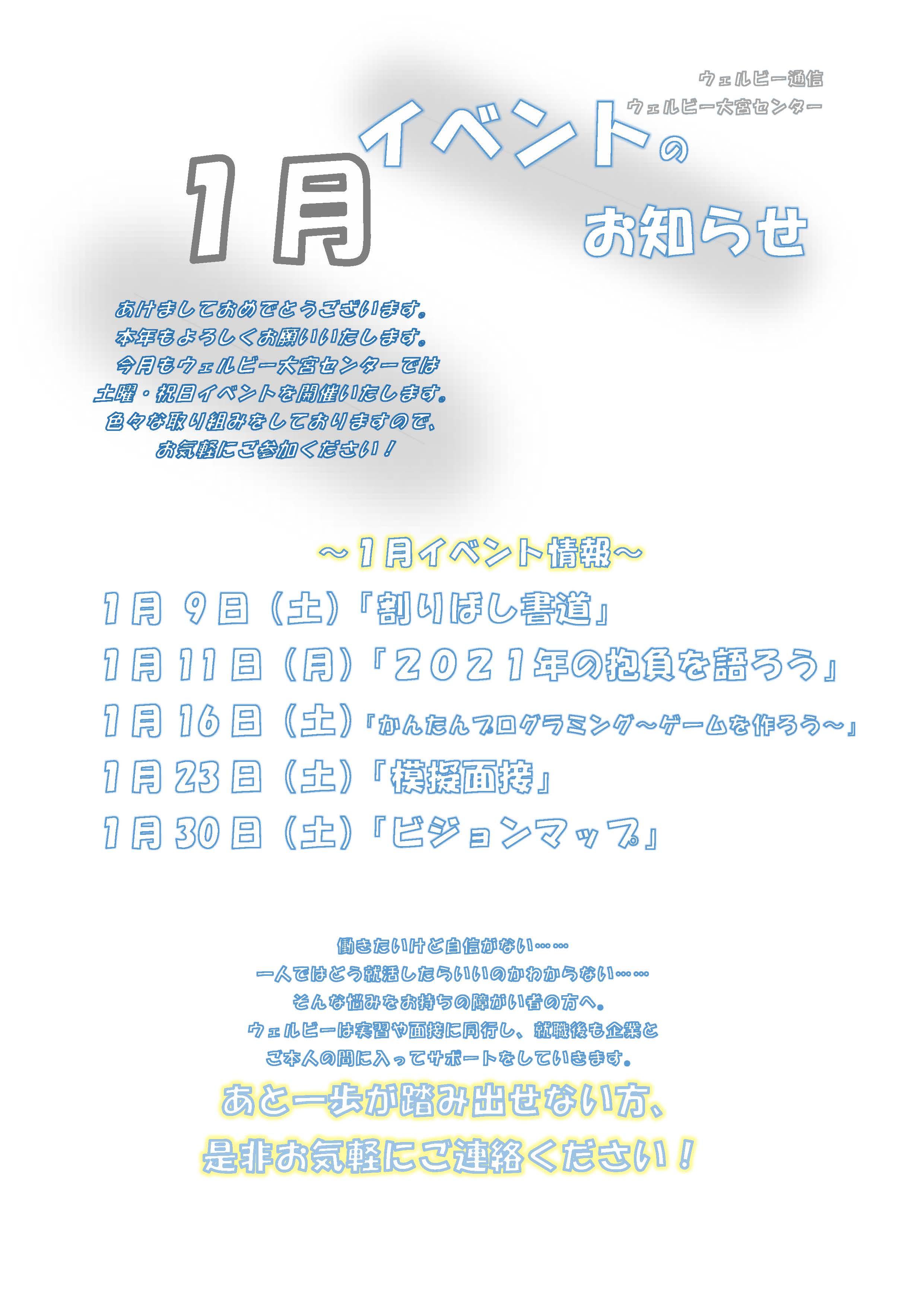 【ブログ用】ウェルビー通信2021年1月