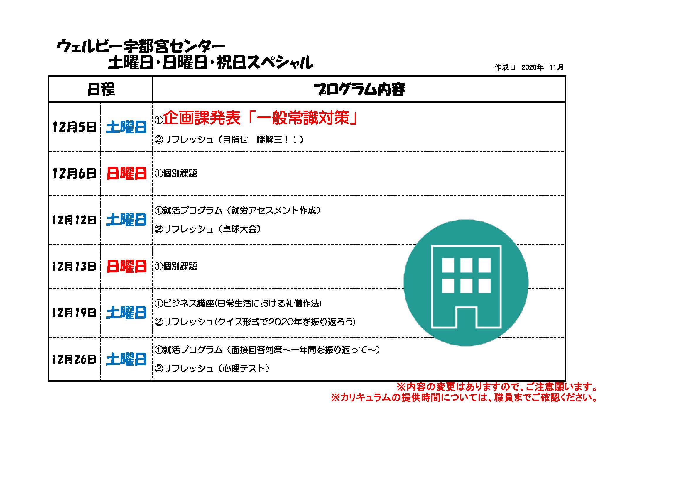 【ブログ用】2020.12月土日祝日予定表