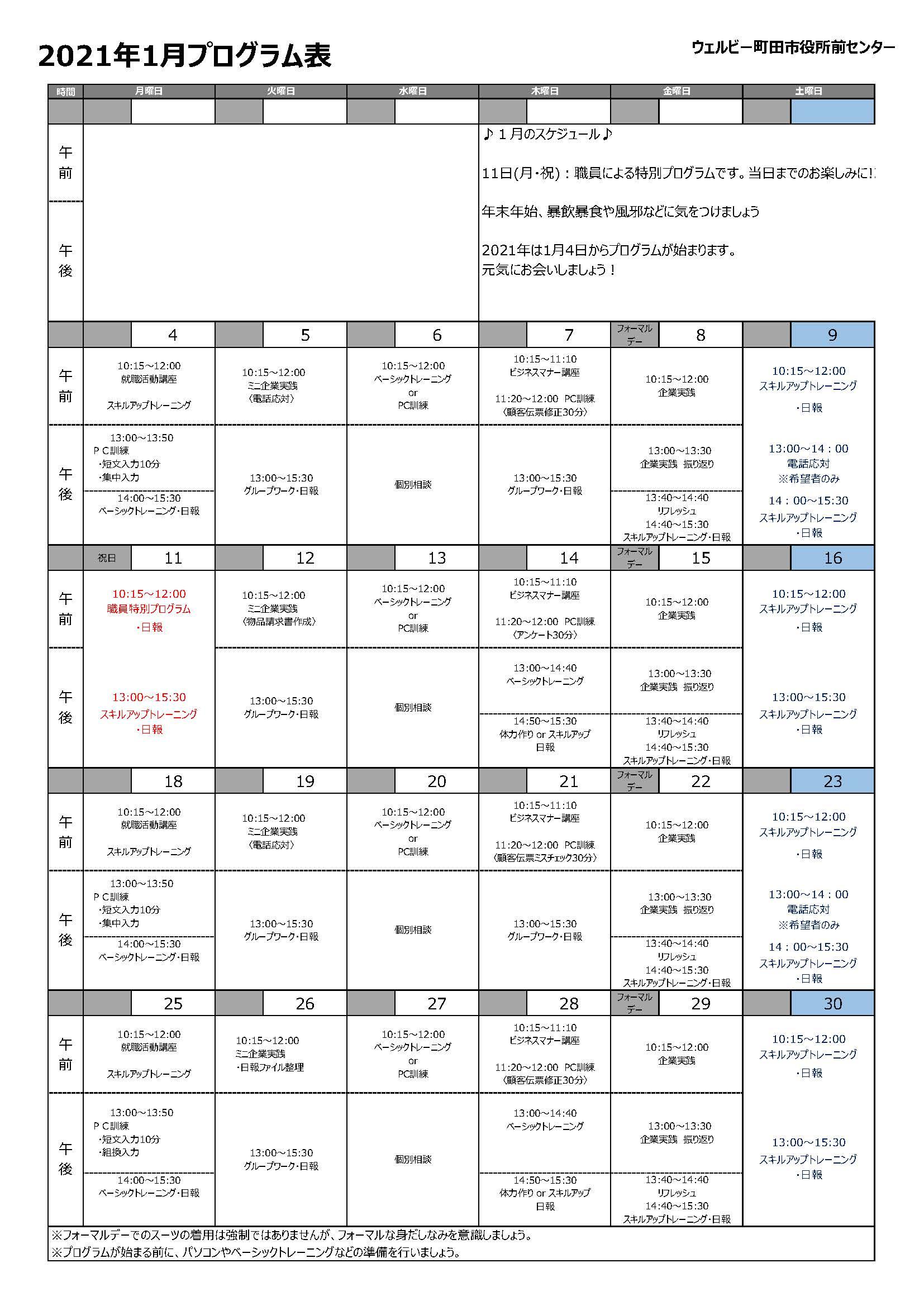 【町田市役所前】1月プログラム表修正版