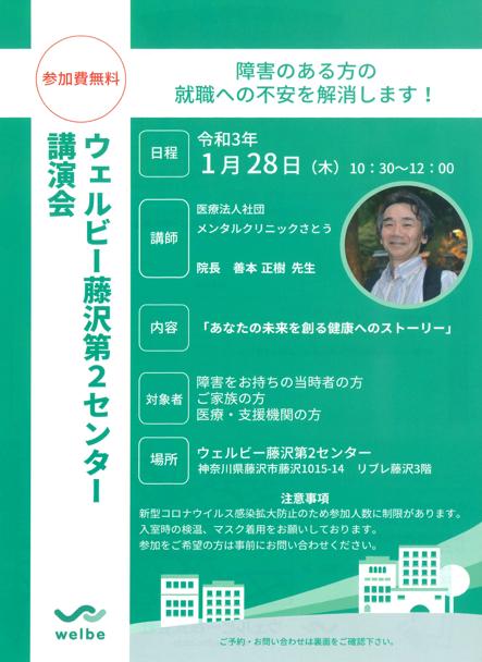 【藤沢第2】1月の後援会表