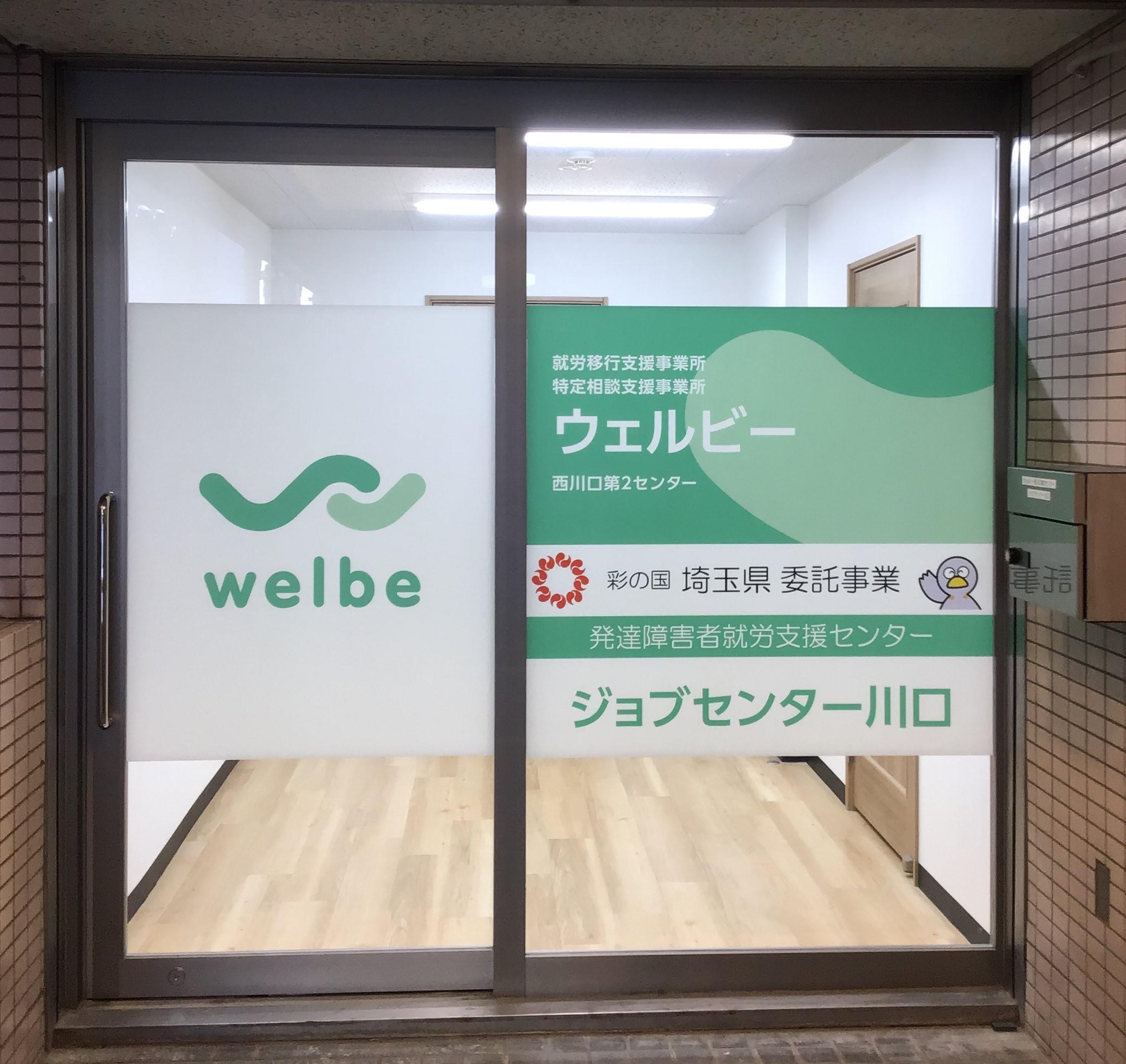 【西川口第2】入口