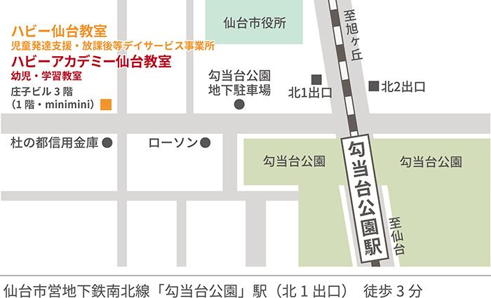 ハビー仙台1215(H色マーケ課修正1215)