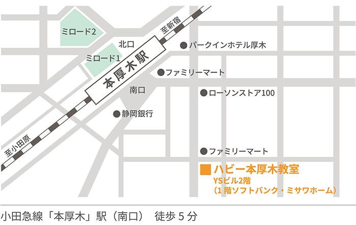 ハビー本厚木教室地図