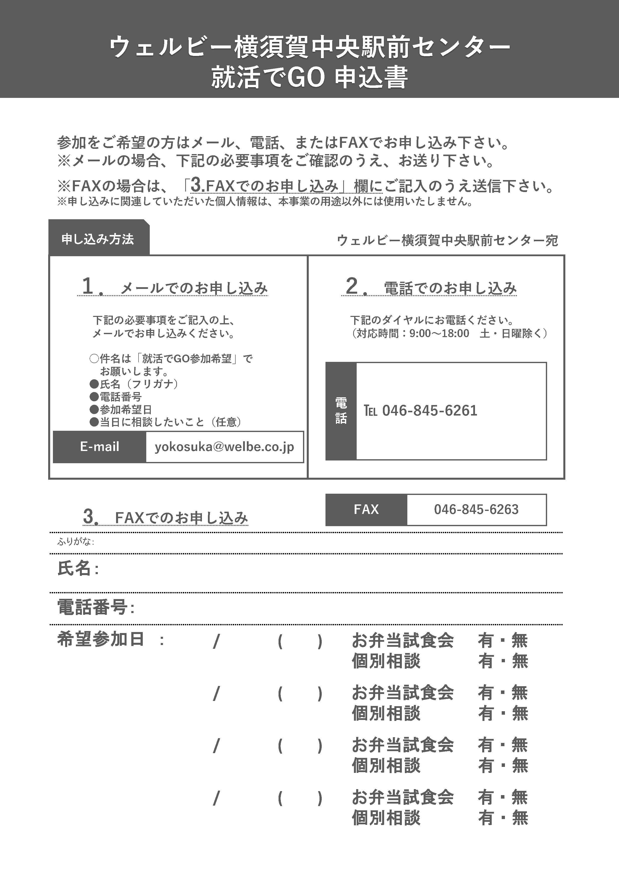 ブログ用サイズ修正【横須賀】1~3月イベントチラシ(就活でGo)_ページ_2