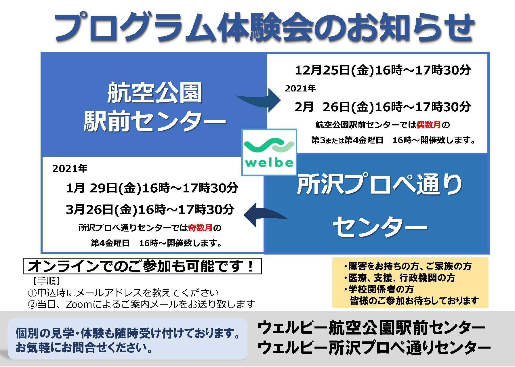 プログラム体験会_(2020年12月~2021年3月分)_ページ_1