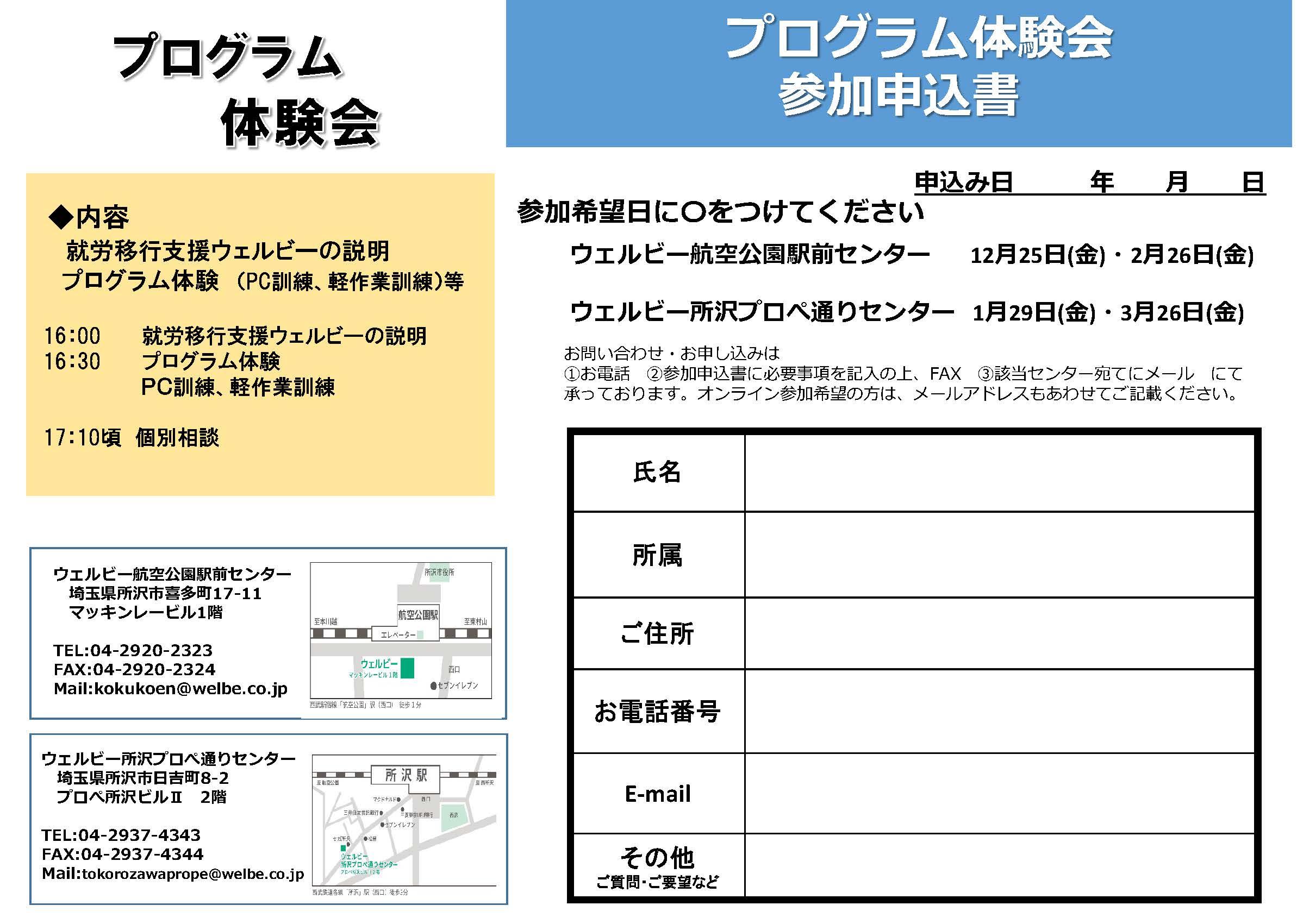 プログラム体験会_(2020年12月~2021年3月分)_ページ_2