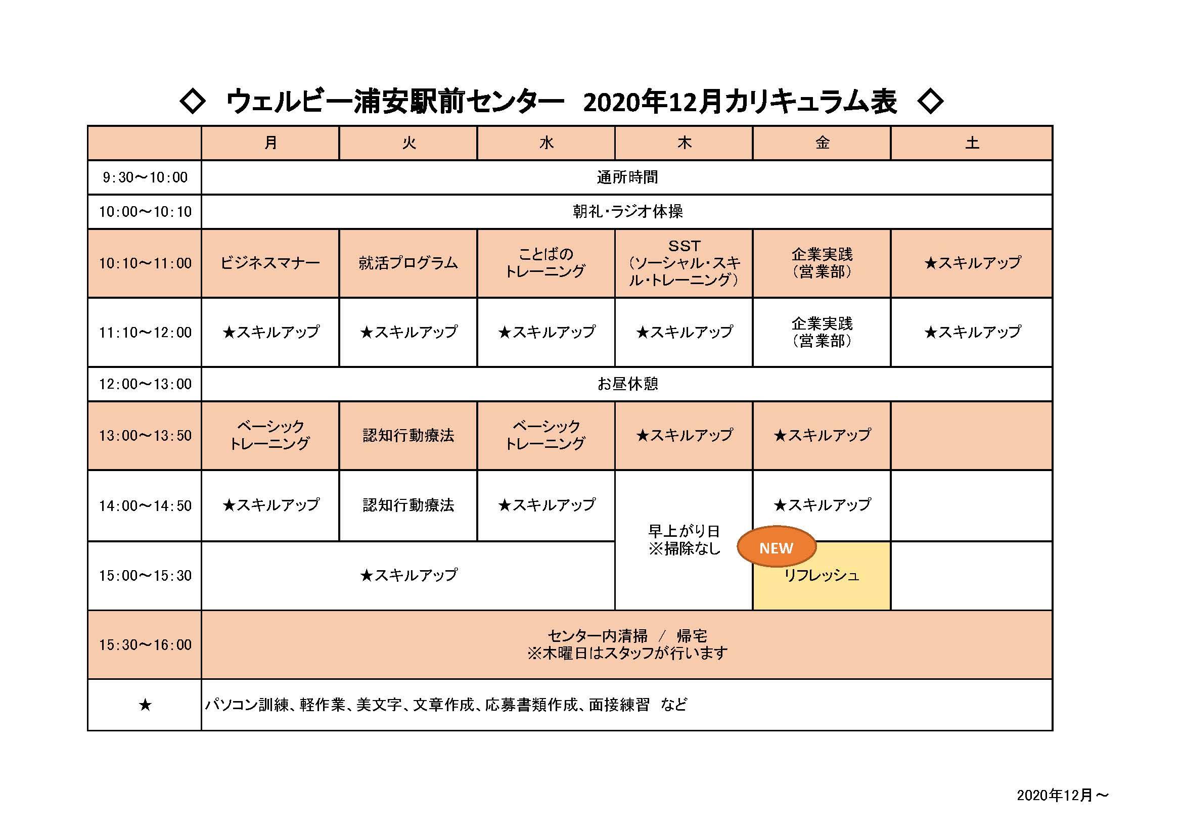 浦安カリキュラム表_202012~_ページ_1