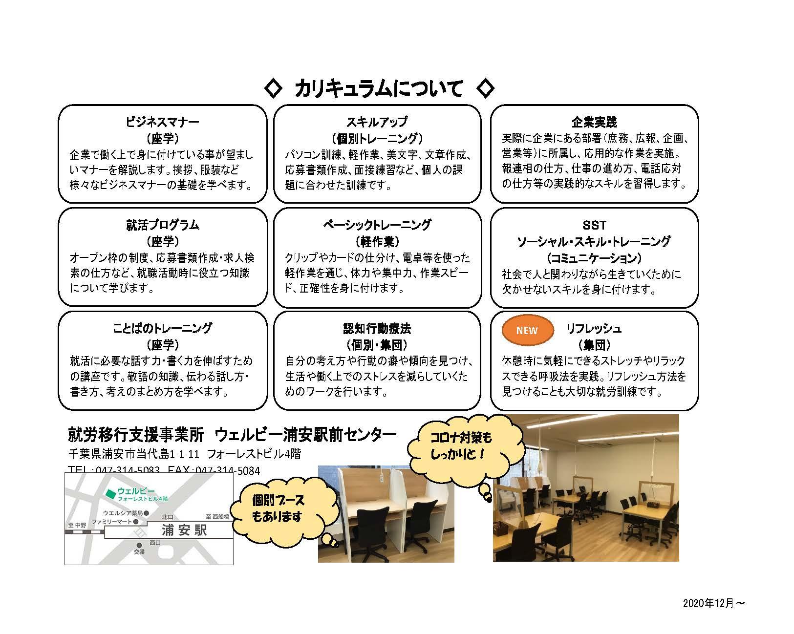 浦安カリキュラム表_202012~_ページ_2