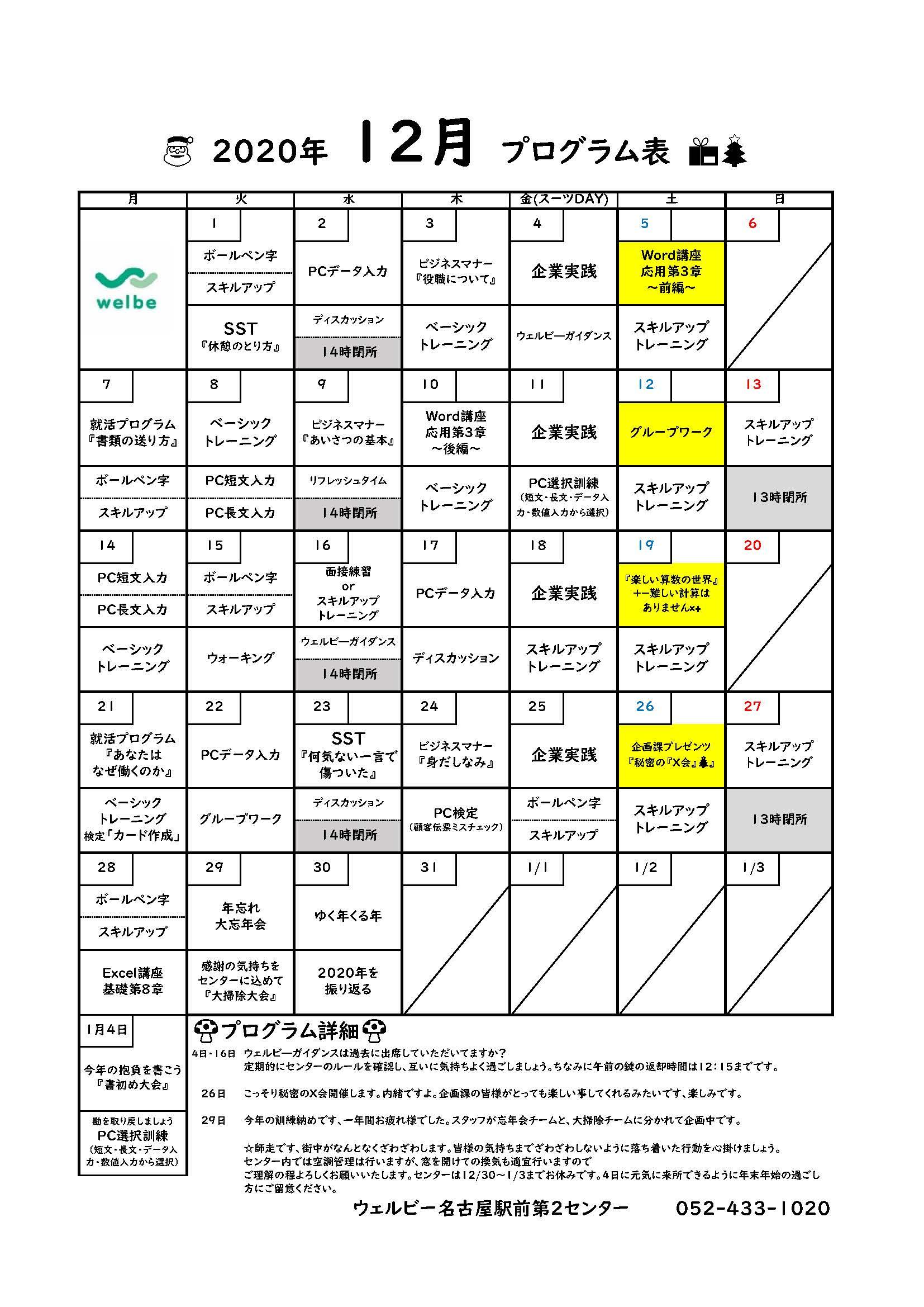 画像①(12月プログラム表)_ページ_1