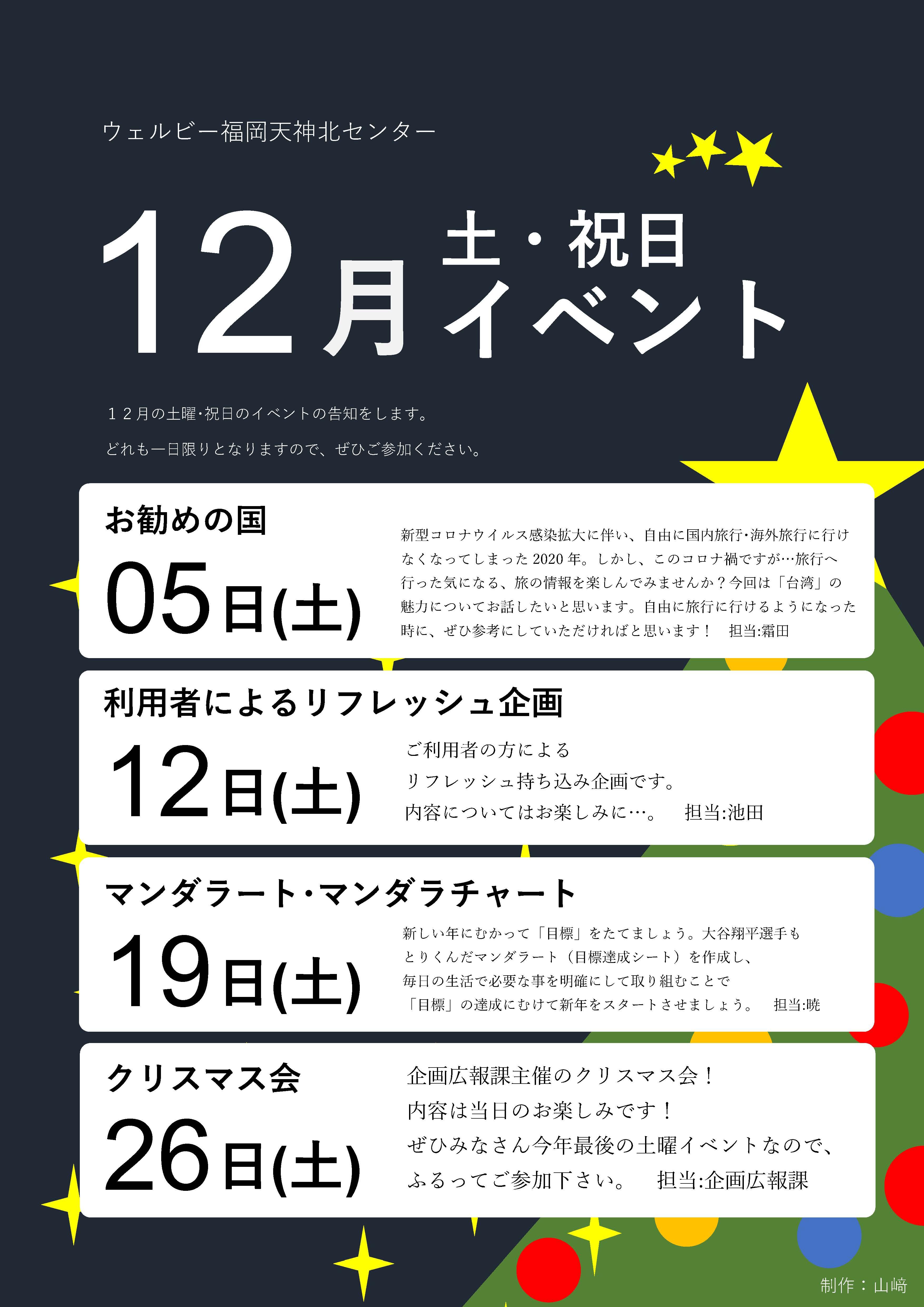 12月イベントチラシ(黒)