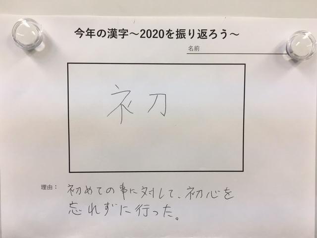 20201221漢字1