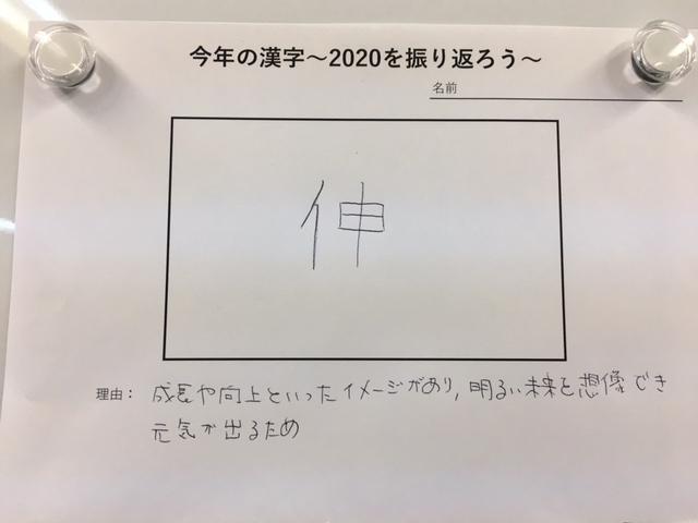 20201221漢字2