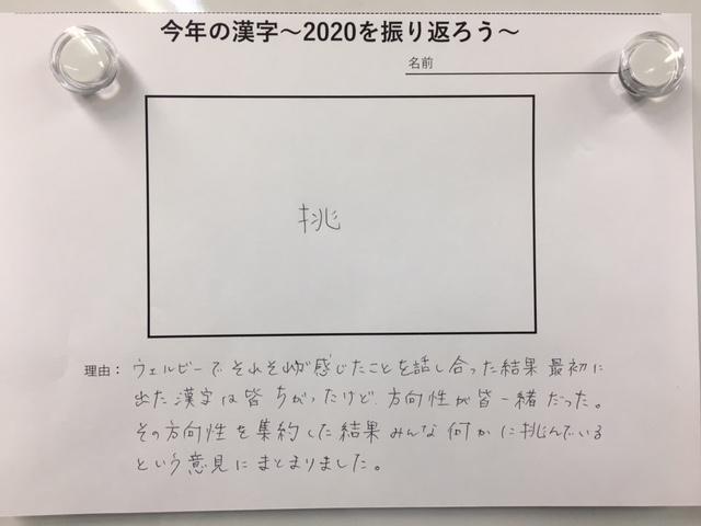 20201221漢字3