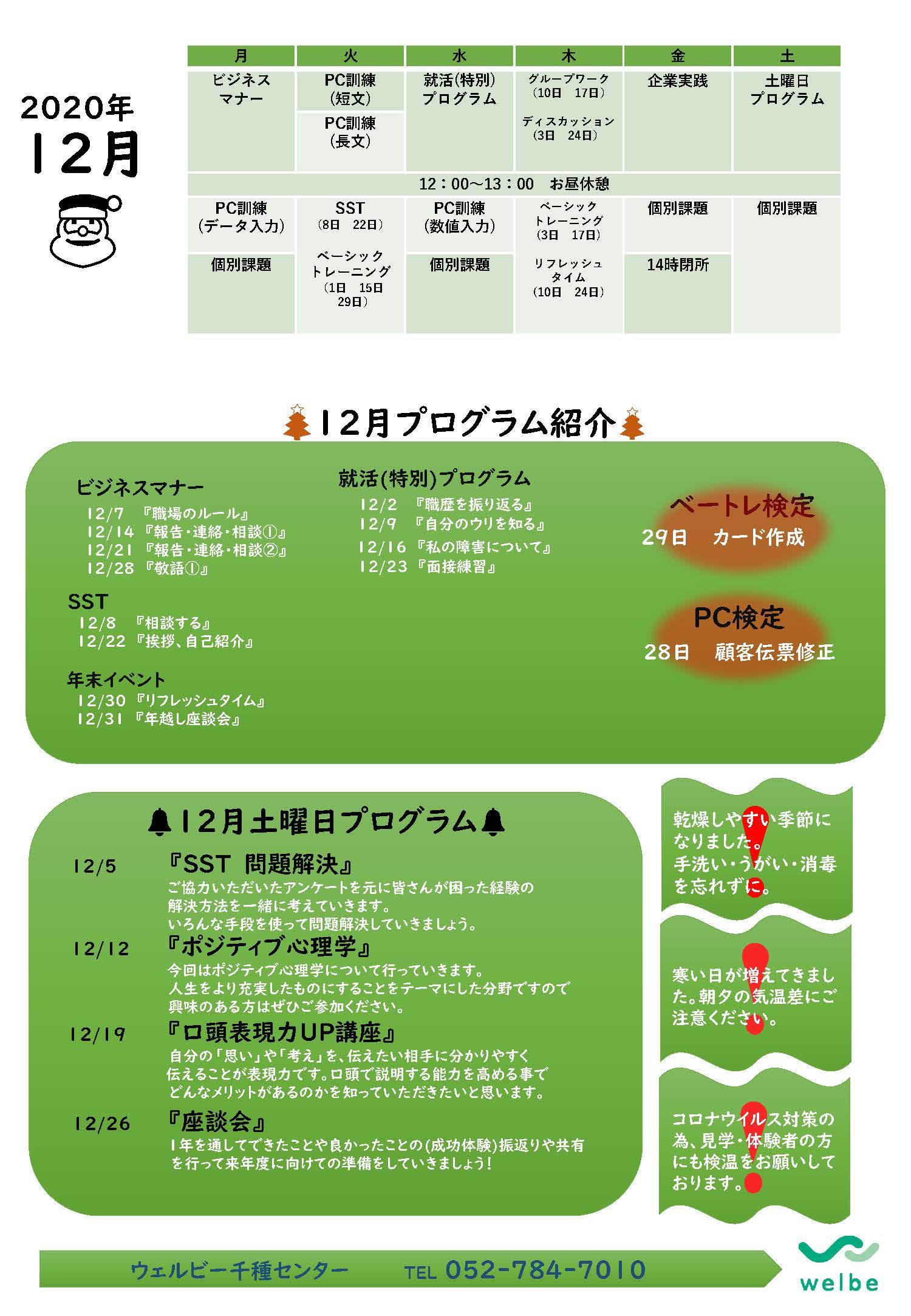 2020_12月プログラム(ブログ掲載用)