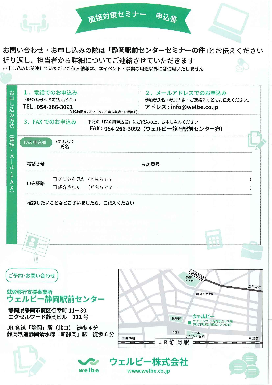 2021.01月イベントチラシ_ページ_2